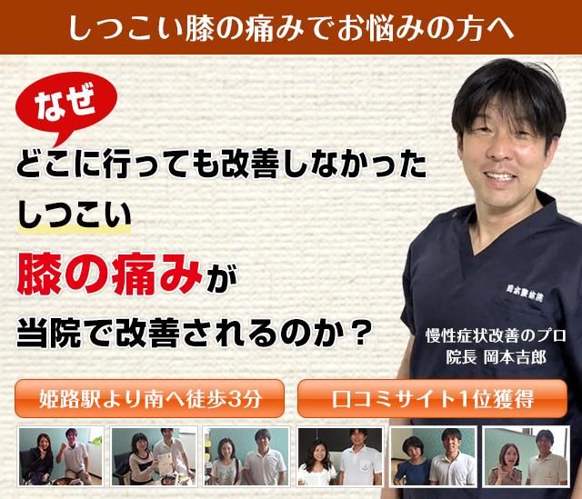 なぜしつこい膝の痛みが岡本整体院で改善されるのか?