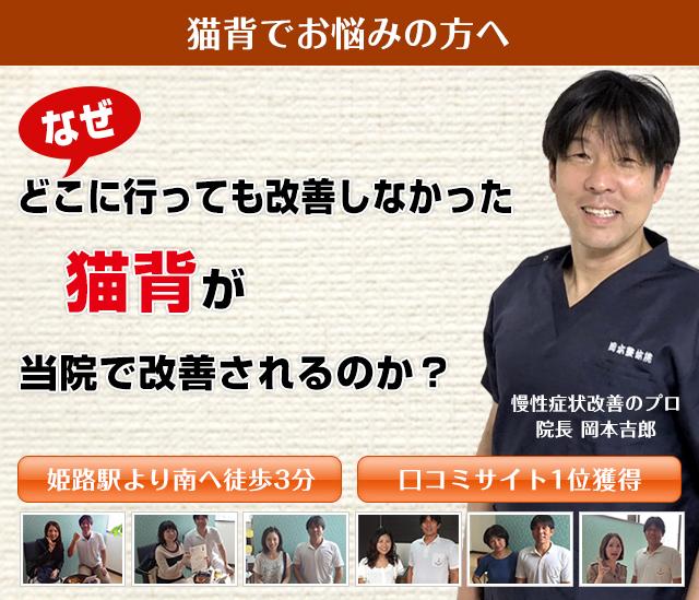 なぜ猫背が岡本整体院で改善されるのか?