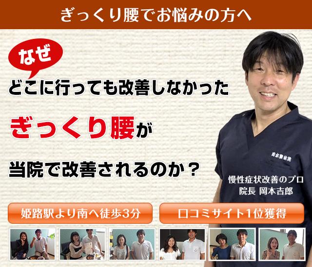なぜぎっくり腰が岡本整体院で改善されるのか?