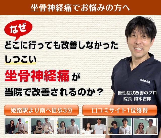 なぜしつこち坐骨神経痛が岡本整体院で改善されるのか?