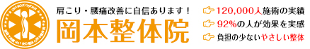 姫路で肩こり・腰痛でお困りなら姫路駅から徒歩3分の岡本整体院へ